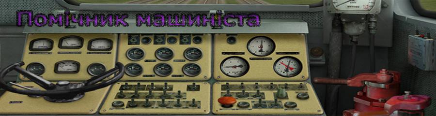 ремонту електровоза ВЛ-80т